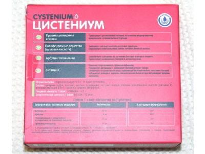 Цистениум